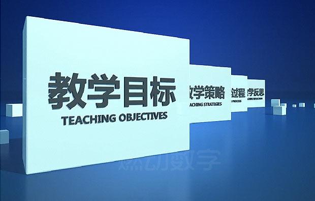 信息化多媒体教学--