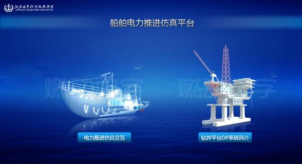 船舶电力推进系统教学