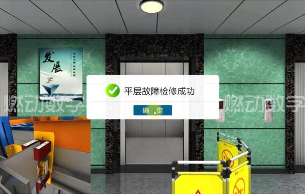 电梯安全保护系统的保养与检修——三维仿真教学