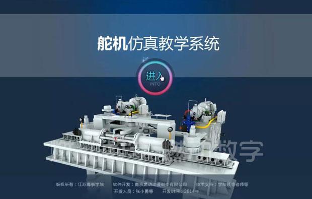 船舶液压舵机三维仿真教学软件运用开发制作