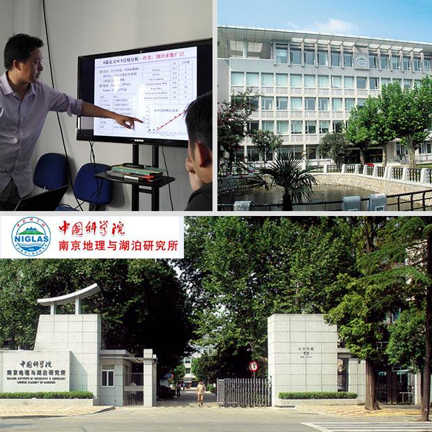 签约中科院南京地理与湖泊研究所国家自然科学奖项目