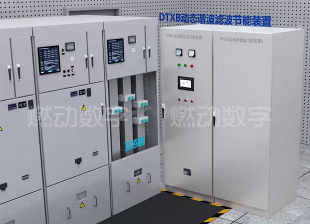 完成康迪欣电气公司动态谐波滤波节能装置三维动画